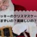 ケンタッキークリスマスケーキ口コミ